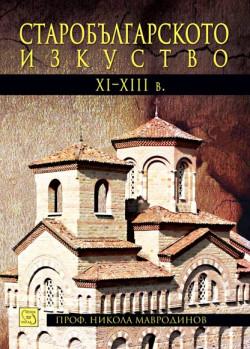 Старобългарското изкуство XI – XIII век