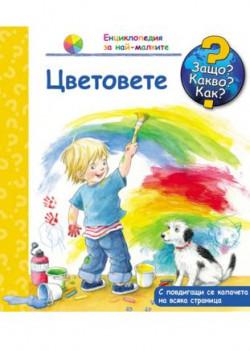 Енциклопедия за най-малките: Цветовете – Защо? Какво? Как?