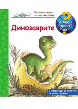 Енциклопедия за най-малките: Динозаврите – Защо? Какво? Как?
