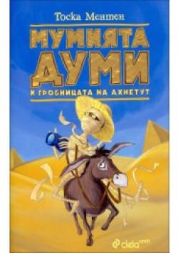 Мумията Думи и гробницата на Ахнетут