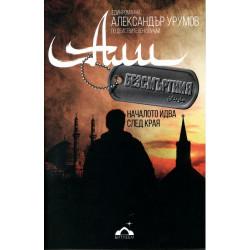 Али безсмъртния