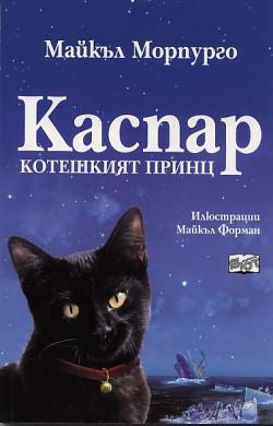 Каспар – котешкият принц