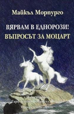 Вярвам в еднорози! Въпросът за Моцарт