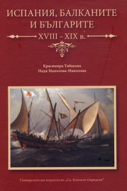 Испания, Балканите и българите XVIII-XIX в.