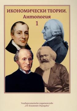Икономически теории. Антология, том 1