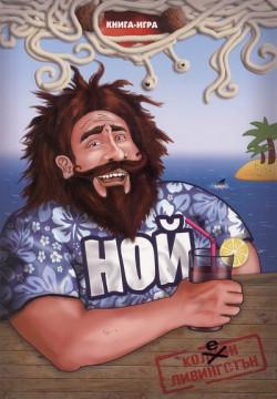 Ной. Книга-игра