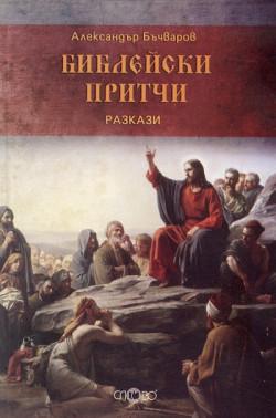 Библейски притчи