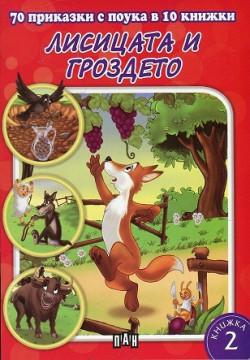 70 приказки с поука в 10 книжки: Лисицата и гроздето