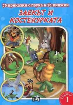 70 приказки с поука в 10 книжки: Заекът и костенурката