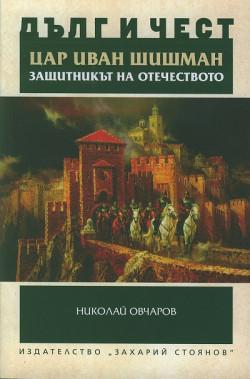 Дълг и чест. Цар Иван Шишман – защитникът на Отечеството