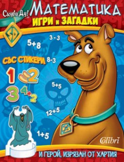 Скуби-Ду! Математика. Стикери, игри и загадки