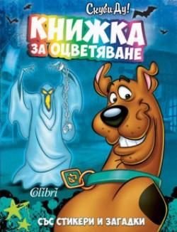 Скуби-Ду! Книжка за оцветяване със стикери и загадки