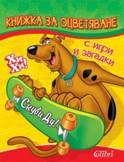 Скуби-Ду! Книжка за оцветяване с игри и загадки