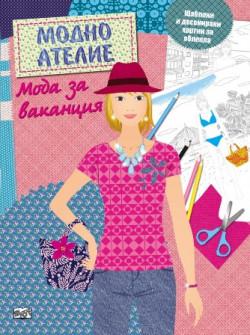 Модно ателие: Мода за ваканция