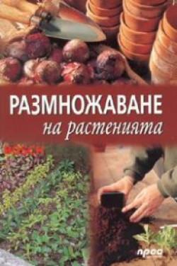 Размножаване на растенията
