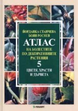 Атлас на болестите по декоративните растения том 5: Цветя, храсти и дървета