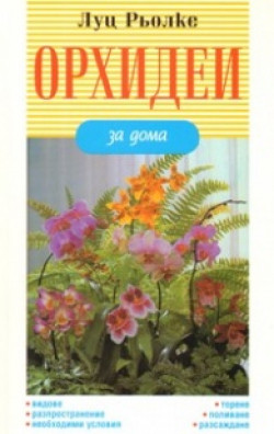 Орхидеи за дома