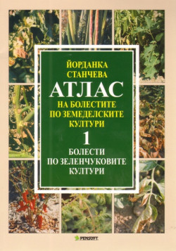 Атлас на болестите по земеделските култури, том 1: Болести по зеленчуковите култури