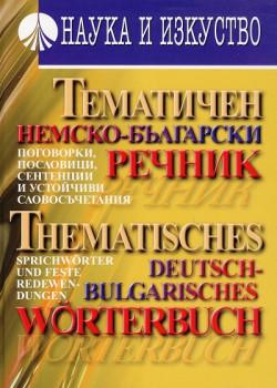 Тематичен немско-български речник