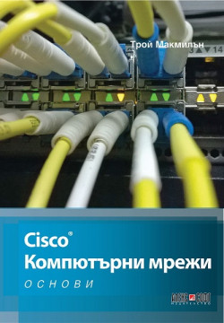 Cisco. Компютърни мрежи