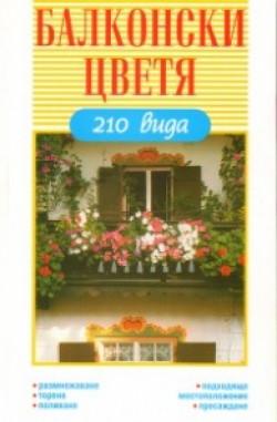 Балконски цветя – 210 вида