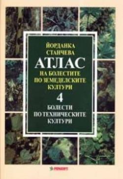 Атлас на болестите по земеделските култури, том 4: Болести по техническите култури