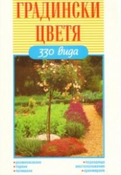 Градински цветя – 330 вида