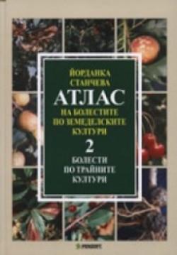 Атлас на болестите по декоративните растения том 2: Болести по трайните култури