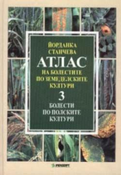 Атлас на болестите по декоративните растения том 3: Болести по полските култури