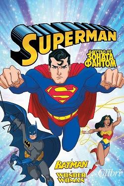 Супермен: Бягство от Зоната фантом