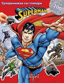 Супермен: Суперкнижка със стикери