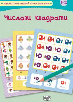 Числови квадрати