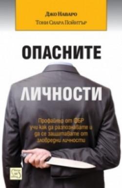 Опасните личности