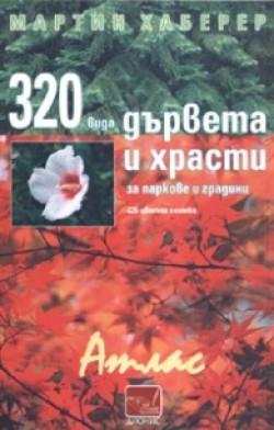 320 вида дървета и храсти за паркове и градини. Атлас