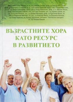 Възрастните хора като ресурс в развитието