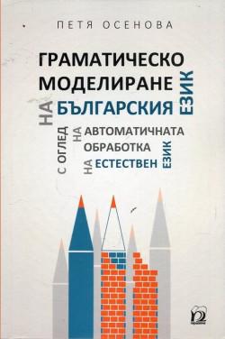 Граматическо моделиране на българския език с оглед на автоматичната обработка на естествен език