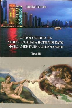 Философията на универсалната история като фундаментална философия, том 3