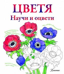 Цветя. Научи и оцвети