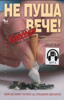 """Не пуша вече""""– комплект книга с диск (MP3)"""