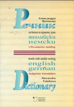 Речник на близки по правопис думи английски и немски с български превод