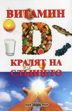 Витамин D – кралят на слънцето