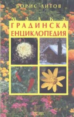 Малка градинска енциклопедия