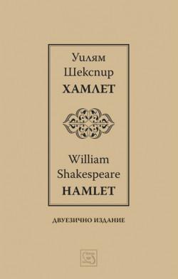 Хамлет – двуезично  издание