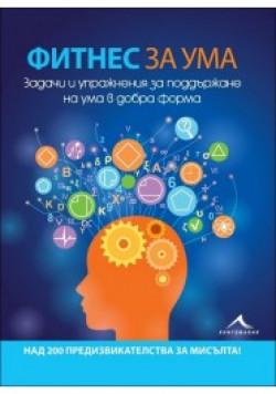Фитнес за ума. Задачи и упражнения за поддържане на ума в добра форма.