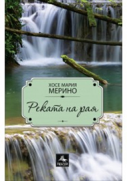 Реката на рая