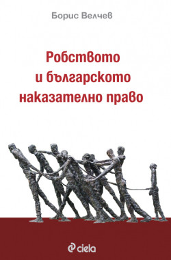 Робството в българското наказателно право