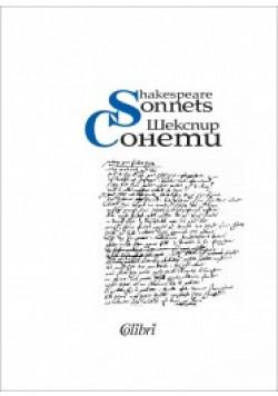 Сонети. Шекспир – двуезично издание (твърди корици)