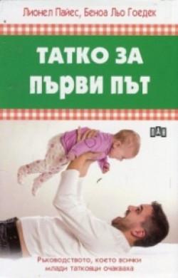 Татко за първи път