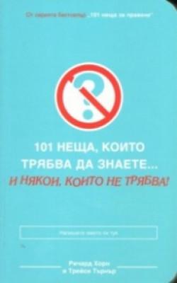 101 неща, които трябва да знаете... и някои, които не трябва!