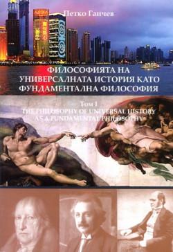 Философията на универсалната история като фундаментална философия, том 1